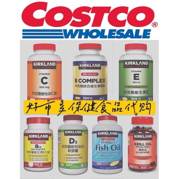 好市多Costco代購 保健食品 維他命C/維生素E/B群/維生素B12/維他命D3/魚油/磷蝦油