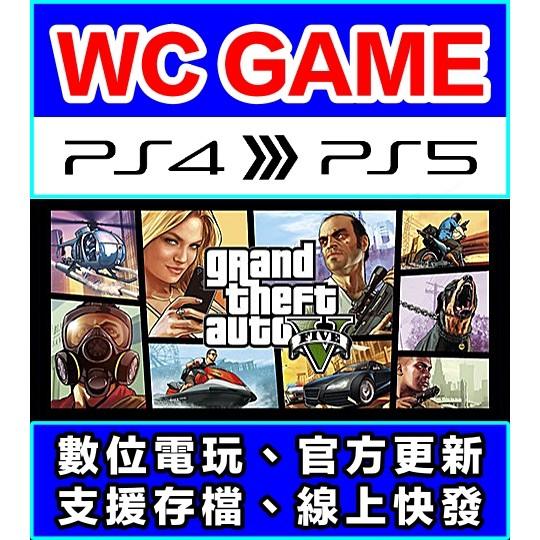 【WC電玩】PS4 PS5 中文 俠盜獵車手 5 GTA(隨身版 / 認證版)數位下載 無光碟非序號