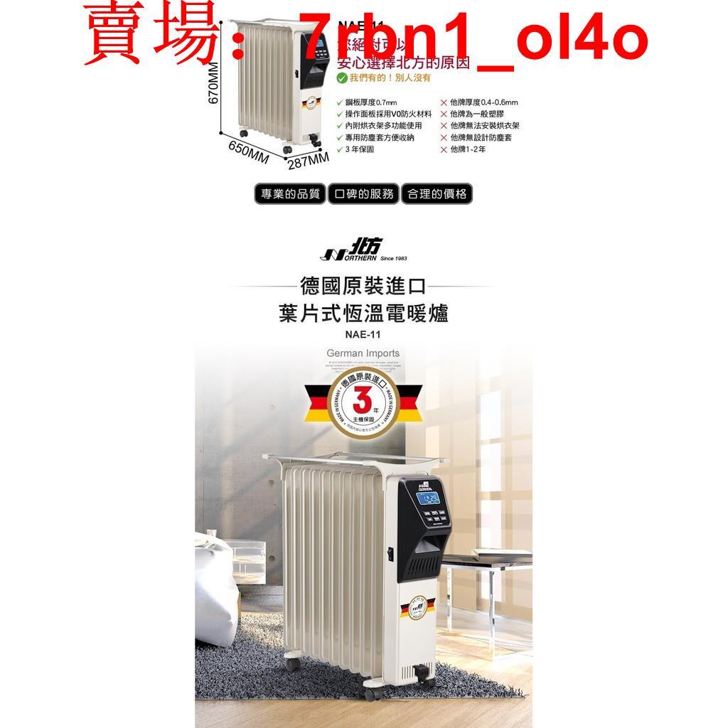 【熱賣】季節性商品下單前請先詢問~NORTHERN 北方 電子式11葉片恆溫電暖爐/電暖器 NAE-11