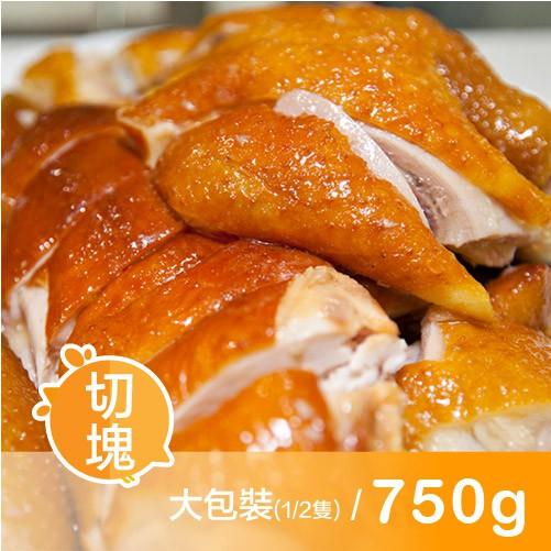 【元榆牧場】煙燻甘蔗雞(土雞)/大包裝750g[團購美食]
