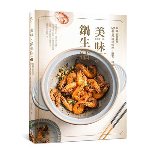 美味。鍋生活-陶鍋完勝指南!100道世界鍋物料理,豐富、精彩呈現~[9折]11100800962