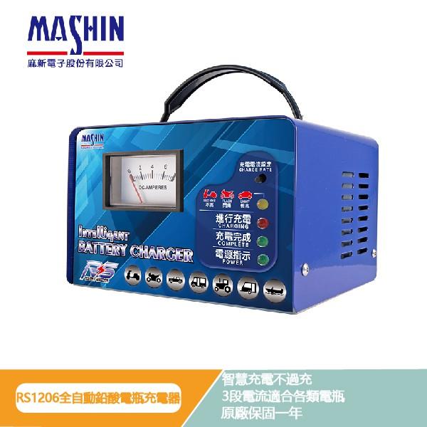 【麻新電子】 RS 1206 免運 全自動電池充電器 免運附發票 12V 6Ah 汽車 電瓶 SC600