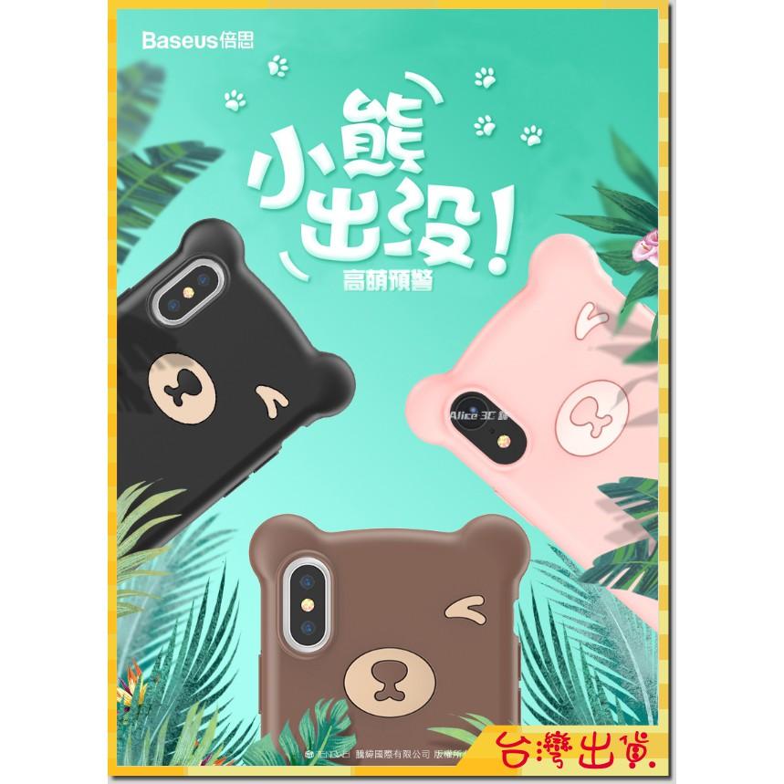 【Baseus】倍思 iphone XS、XR、XS MAX 小熊矽膠保護套 // 台灣出貨,安心又快速 //