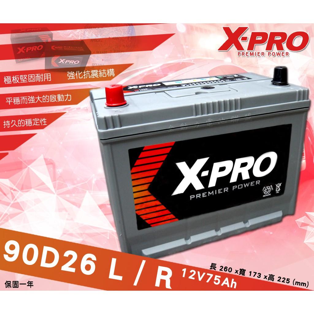 全動力-X-PRO 90D26L 90D26R (12V75Ah)日規車款 進口電池 凌志 U6 U7 IS250適用