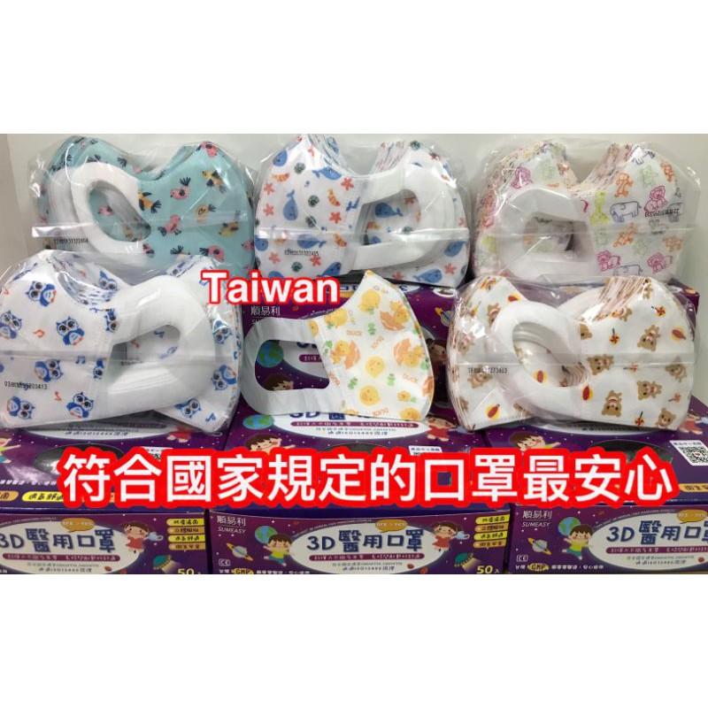 醫用級(順易利)台灣製造~兒童/幼童3D立體醫用口罩