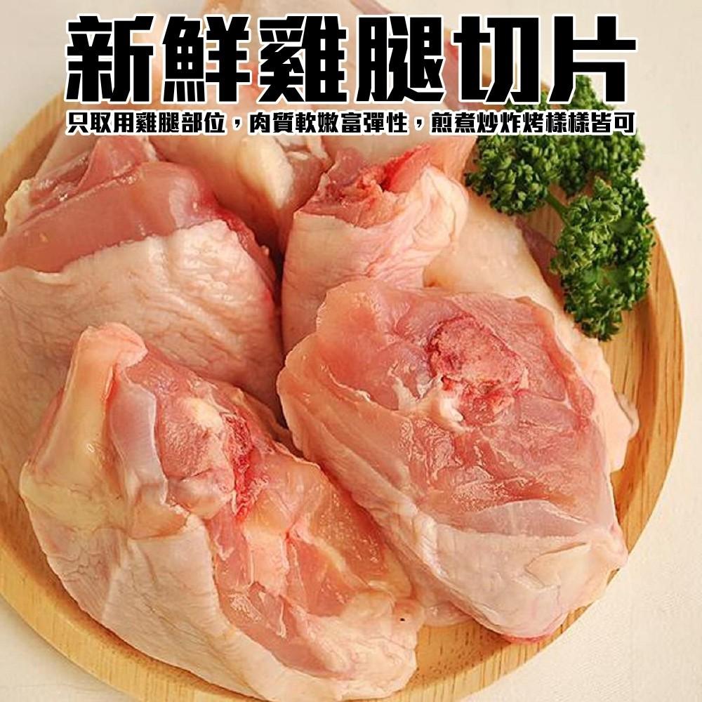 台灣雞腿切片(500g±10%/包)【海陸管家】