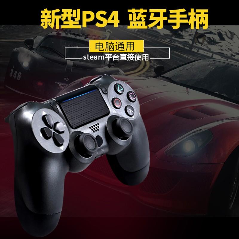 副廠 SONY PS4 最新4代 4.0藍牙 帶燈 震動6軸遊戲手柄