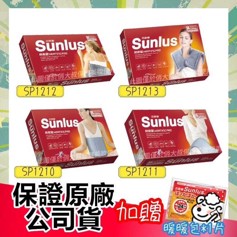 【超取免運+開立電子發票】三樂事 sunlus 2020年熱敷墊 SP1901/ SP1001/SP1002升級版