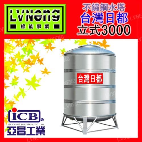 【綠能倉庫】【亞昌】日都加厚 SZ-3000 不鏽鋼水塔 白鐵水塔《市售3000L 3頓》穎昌綠標 (桃園)