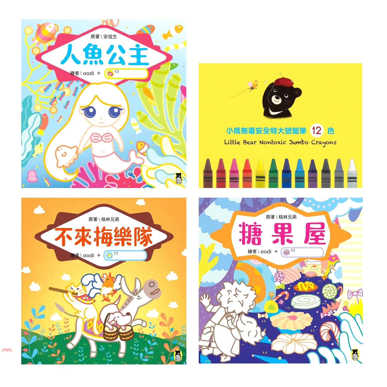 《小熊出版》我會畫繪本:人魚公主、不來梅樂隊、糖果屋(盒裝)[79折]
