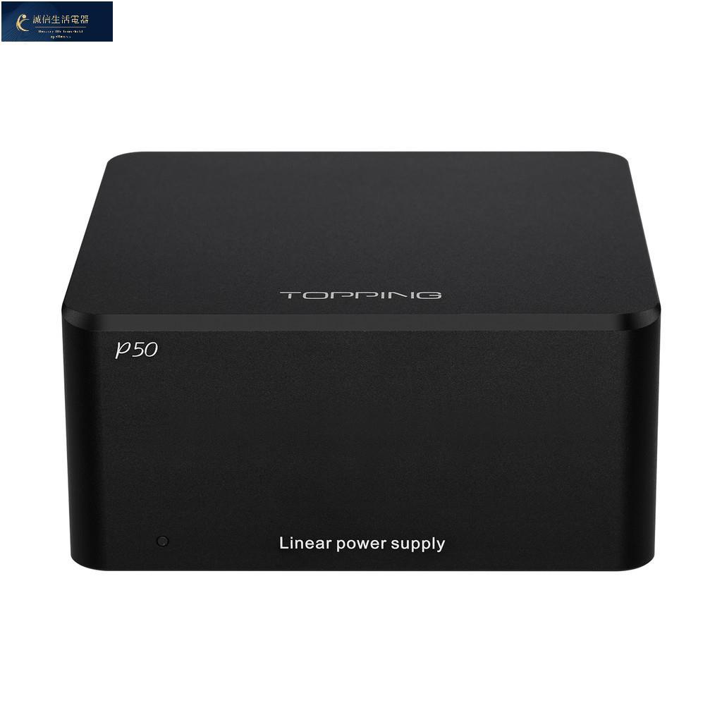 🔥台灣現貨免運🔥TOPPING P50 低噪聲線性電源 D50 D50s DX3 Pro D30 配套最佳搭檔🌸誠