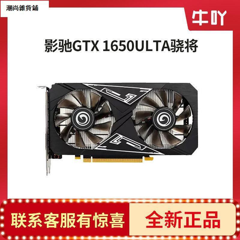 ☸影馳1650/1650S 吃雞游戲電腦獨立顯卡 GTX1650 Ultra 大將4G#潮尚雜貨鋪