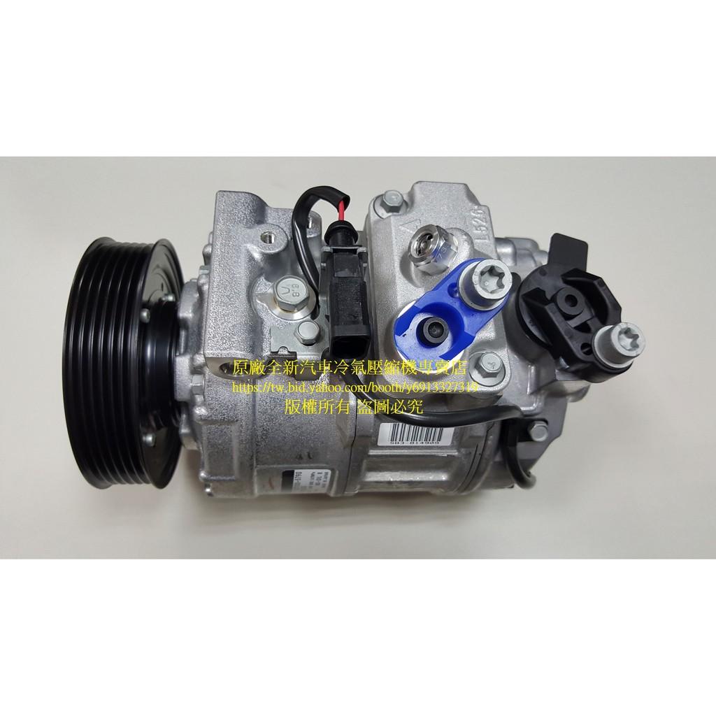 AUDI Q7 3.0TDI 柴油 / VW PHAETON TOUAREG 3.0TDI 柴油 原廠全新汽車冷氣壓縮機