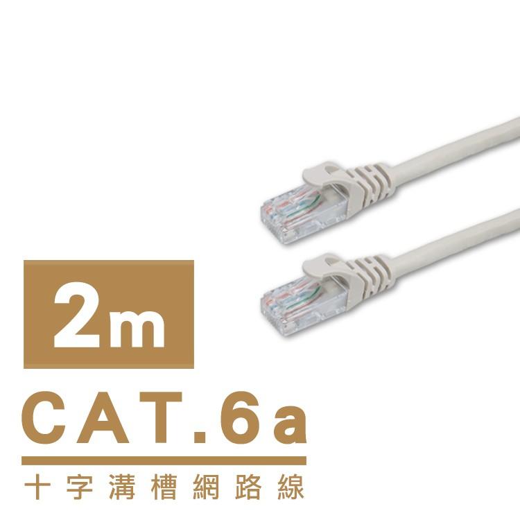 i-gota CAT6A超高速網路多彩線頭傳輸線 十字溝槽網路線 2m-CB960