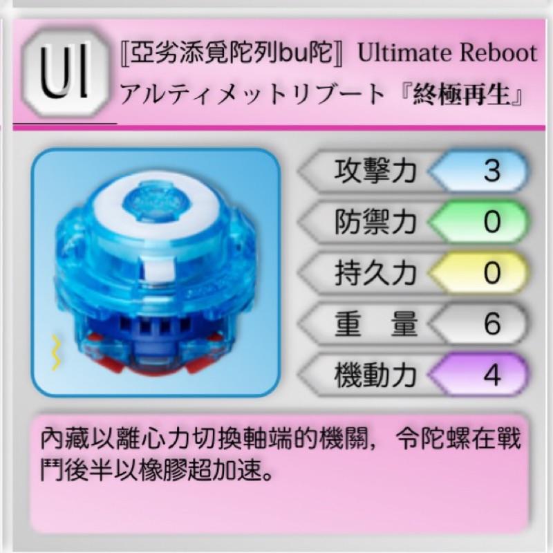 全新現貨 Ul' 軸 b153 戰鬥陀螺 b 153 susu 軸心