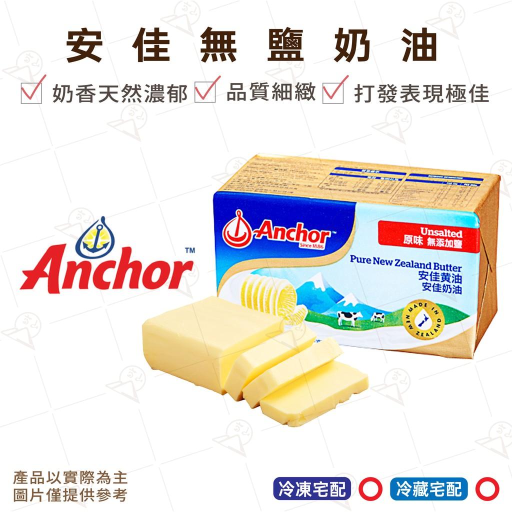 【富山食品】安佳 無鹽奶油 454G/塊 牛油 黃油 乳香天然 濃郁 醇厚 烤肉 必備 Unsalted Butter