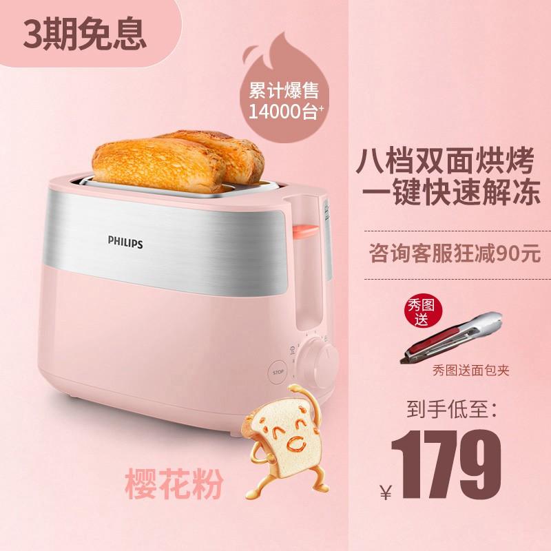 【官方正品】飛利浦烤面包機家用早餐機全自動多功能吐司片多士爐小烤箱HD2519