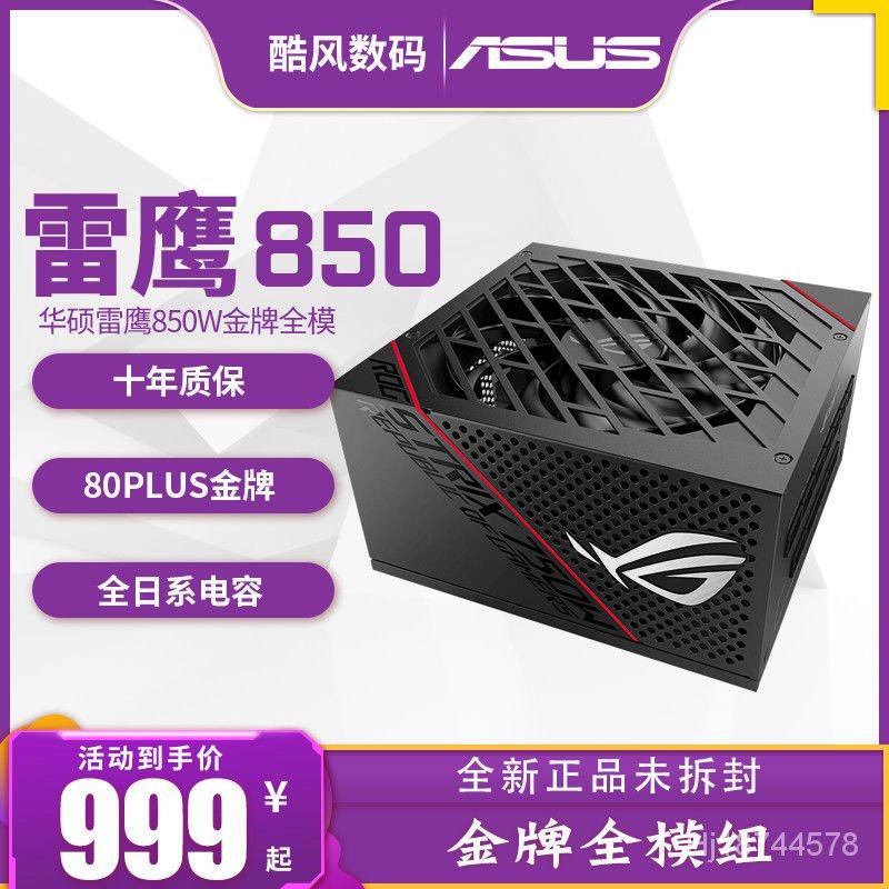 華碩ROG雷鷹1000W金牌全模組電源額定850W台式機電腦靜音750W