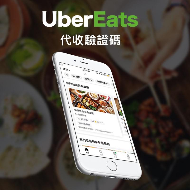 UBER外送服務國外簡訊UBER代收認證碼UBER手機簡訊帳號註冊驗證碼
