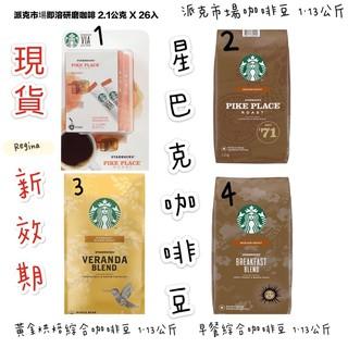 現貨⚡️星巴克 Starbucks 咖啡豆/ 早餐豆/ 早餐綜合豆/ 派克市場/ 黃金烘培/ 即溶咖啡/ via 臺北市