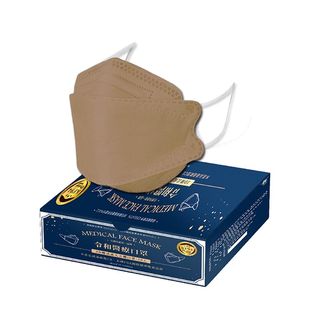 令和-KF94 醫療級 醫用口罩 韓式立體成人口罩 成人 (摩卡奶茶色 30入/盒) 卜公家族