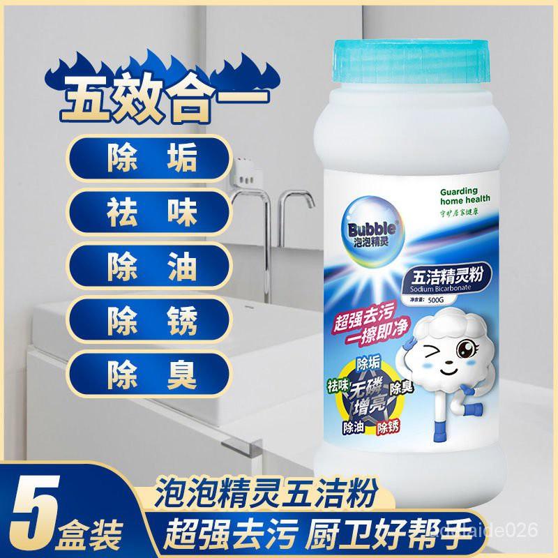 台灣下殺價五潔粉多用途清潔劑去污粉強力衛生間廚房去油瓷磚不銹鋼除垢家用 2aQT