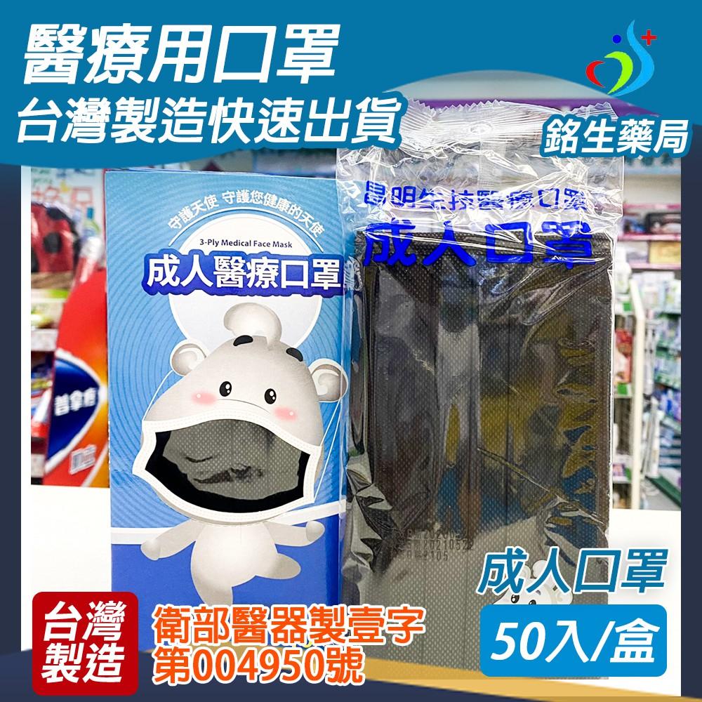 【銘生藥局】台灣製造成人醫療用口罩-時尚黑成人醫療口罩50入(昌明生技)