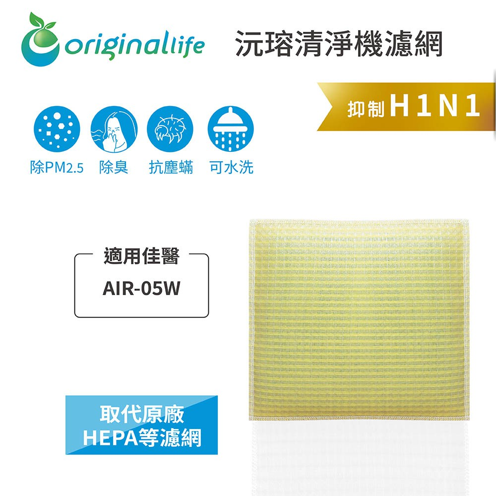 適用:佳醫 AIR-05W【Original Life】沅瑢長效可水洗 空氣清淨機濾網