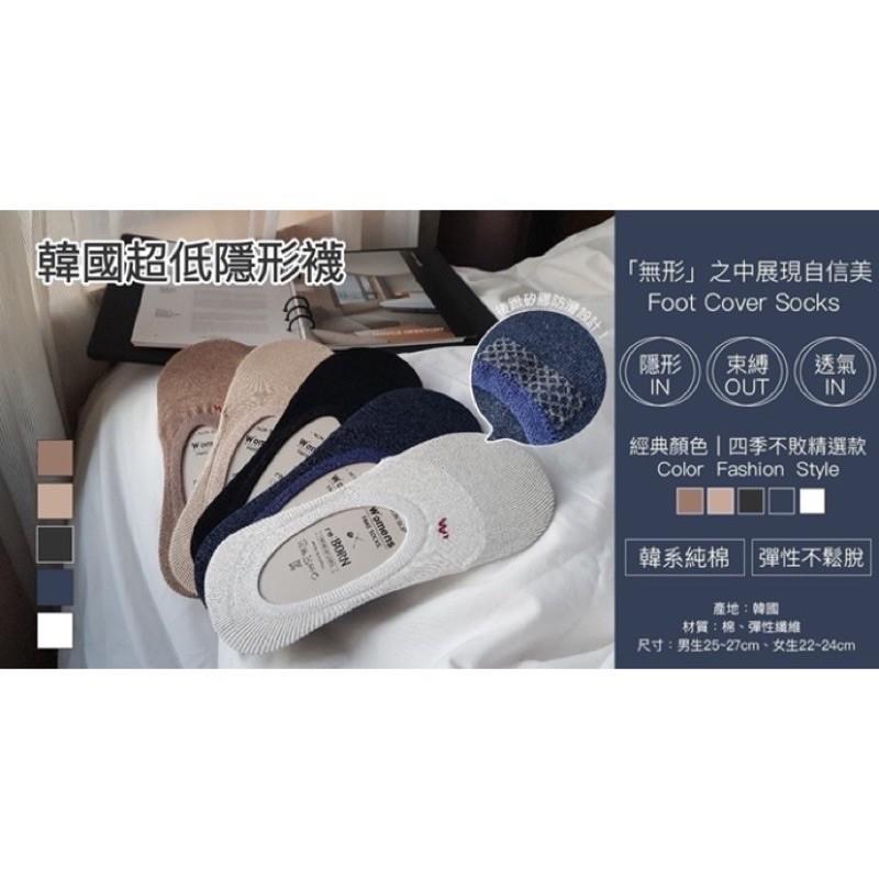 ✨台灣現貨✨韓國製re:BORN防鬆棉質止滑襪/船型襪/W隱形襪~超熱賣