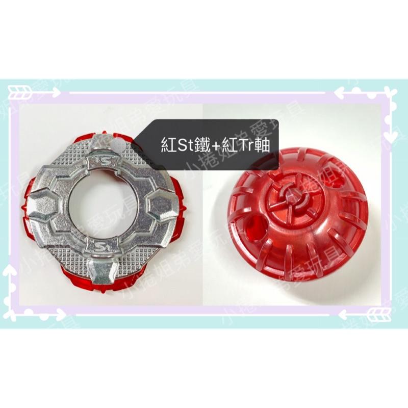 特價~B153《紅St鐵+紅Tr軸》一起賣~拆售 無結晶盤 戰鬥陀螺 B-153 四合一拆賣