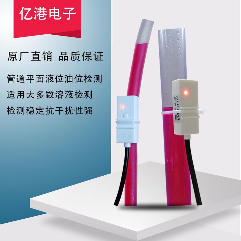液體非接觸開關物料酒精液面DJLK液位-6檢測A位水位傳感器油感應 cvxs