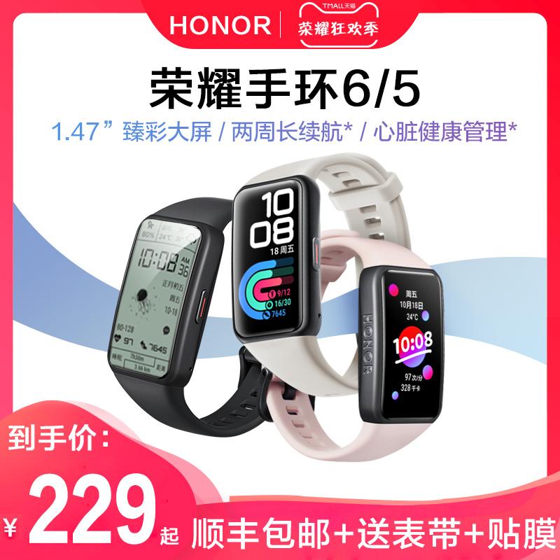 【順豐包郵】榮耀手環6智慧運動手錶NFC移動支付5陞級心率血氧監測睡眠計步游泳防水適用小米vivo蘋果華為