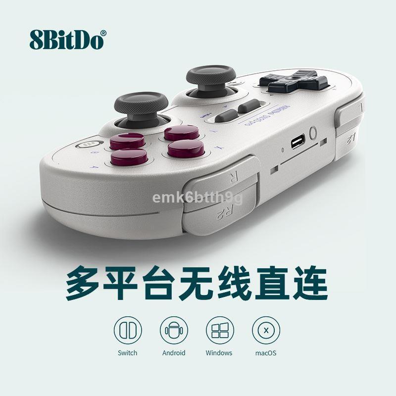 8BitDo八位堂SN30 Pro無線藍牙遊戲手柄NS安卓手機PC電腦Mac steam電視Switch Lite遊戲主