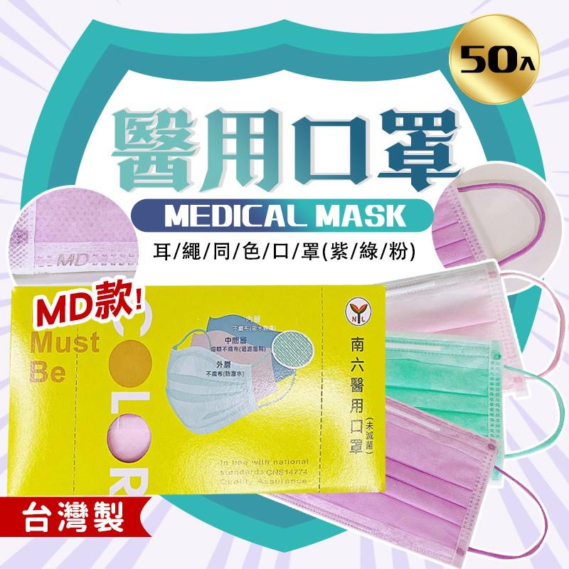 南六 MD雙鋼印 COLORFUL 醫用口罩 (未滅菌)耳繩同色款 薄荷綠/櫻花粉/薰衣紫 50入盒裝