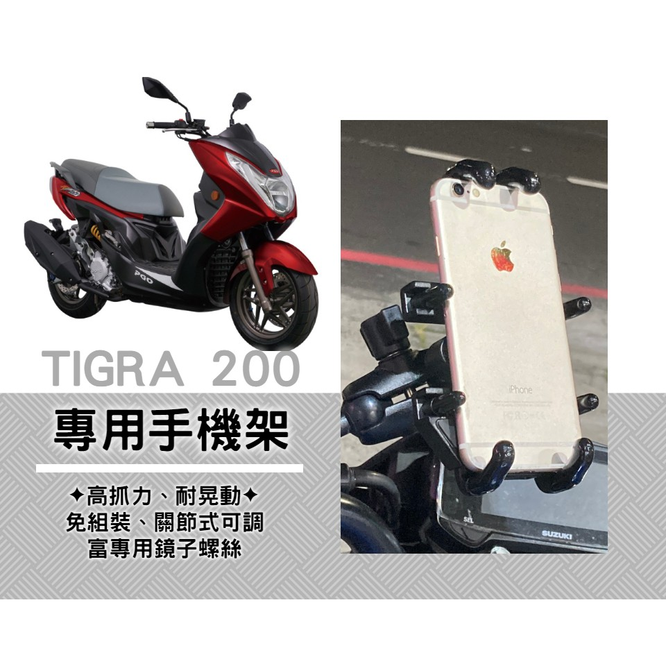 【現貨】秋田狐手機架 PGO TIGRA 200 ABS✨專用後照鏡固定螺絲 絕對直上手機 兩段式關節可調整 台灣設計