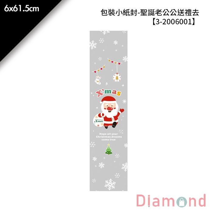 岱門包裝 包裝小紙封-聖誕老公公送禮去 10入/包 6x61.5cm【3-2006001】