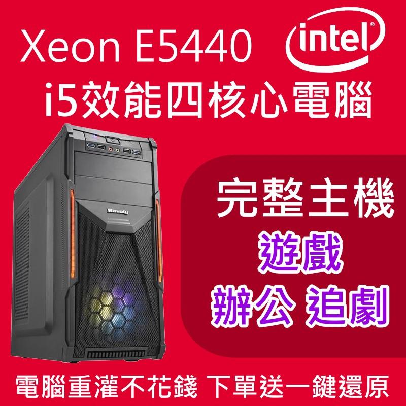 全新殼、XEON E5440 I5效能四核心電腦主機、WIN10、輕遊戲、辦公文書、追劇娛樂、英雄聯盟+GTA5+跑跑