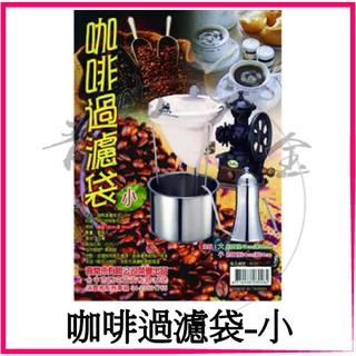 『青山六金』含稅 喜常來 咖啡過濾袋 小 約24x24cm 1條入 濾紮袋 過濾袋 圓錐袋 8026 台中市