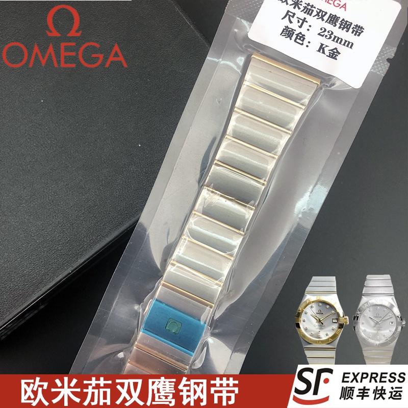 現貨 速發 Omega歐米茄雙鷹手錶帶鋼帶原裝代用星座系列男女士錶鏈配件原廠