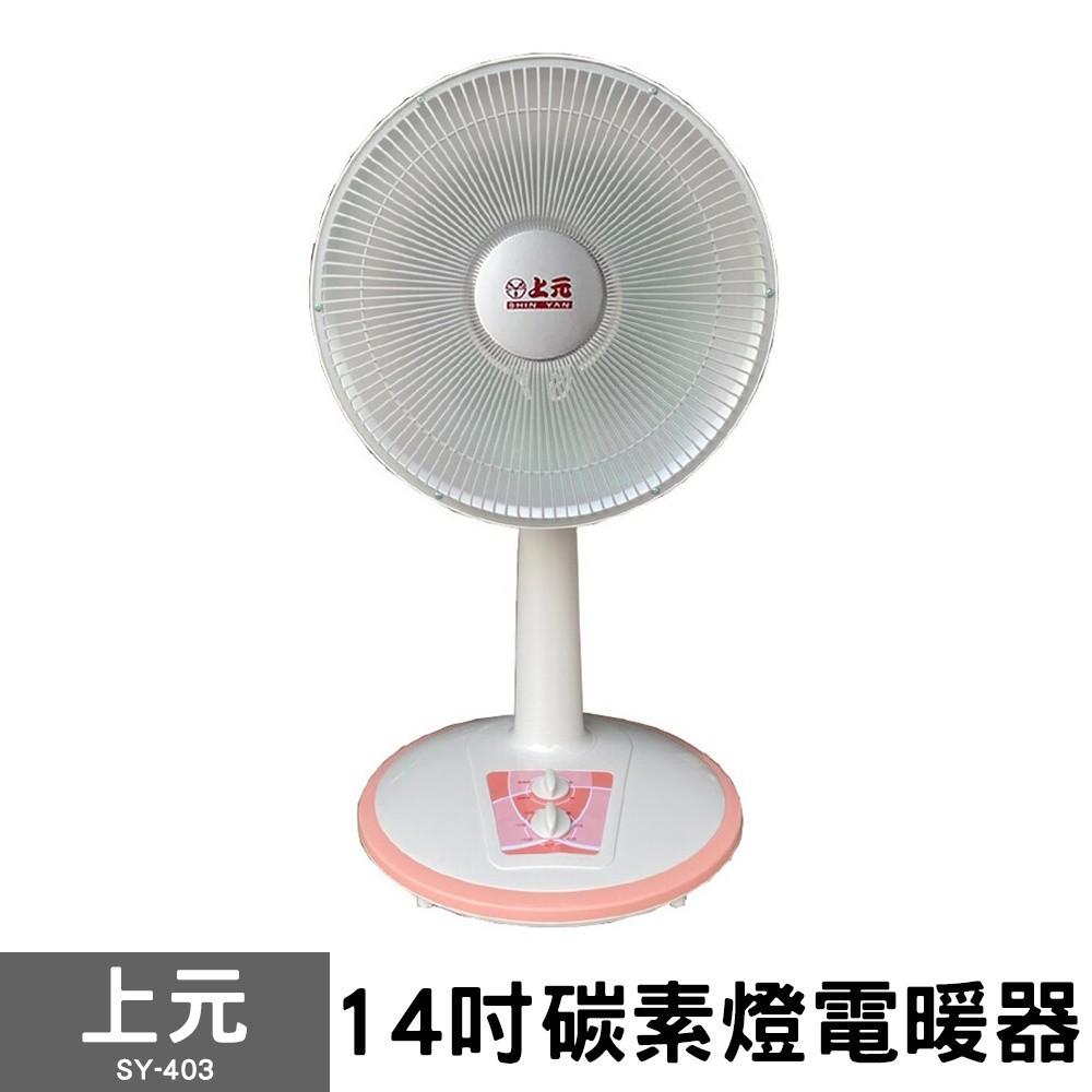 上元  14吋碳素電暖器 電暖扇 電暖爐 SY-403