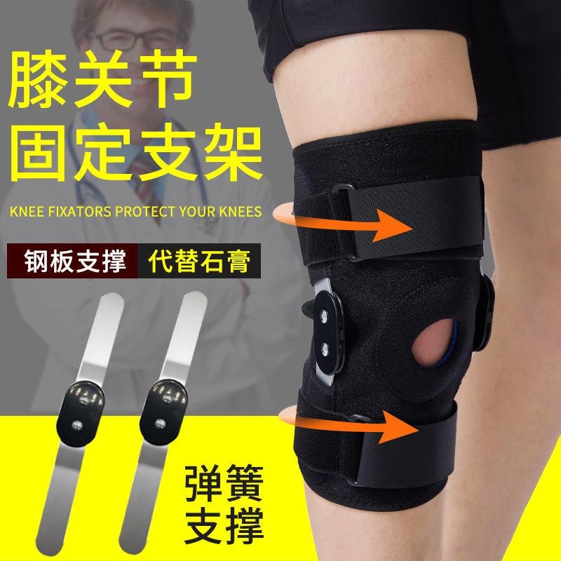 包郵醫用同款可調膝關節固定支具下肢韌帶損傷錯位半月板膝蓋術后康復支架 醫療韌帶拉傷半月板損傷護膝保護膝蓋支架