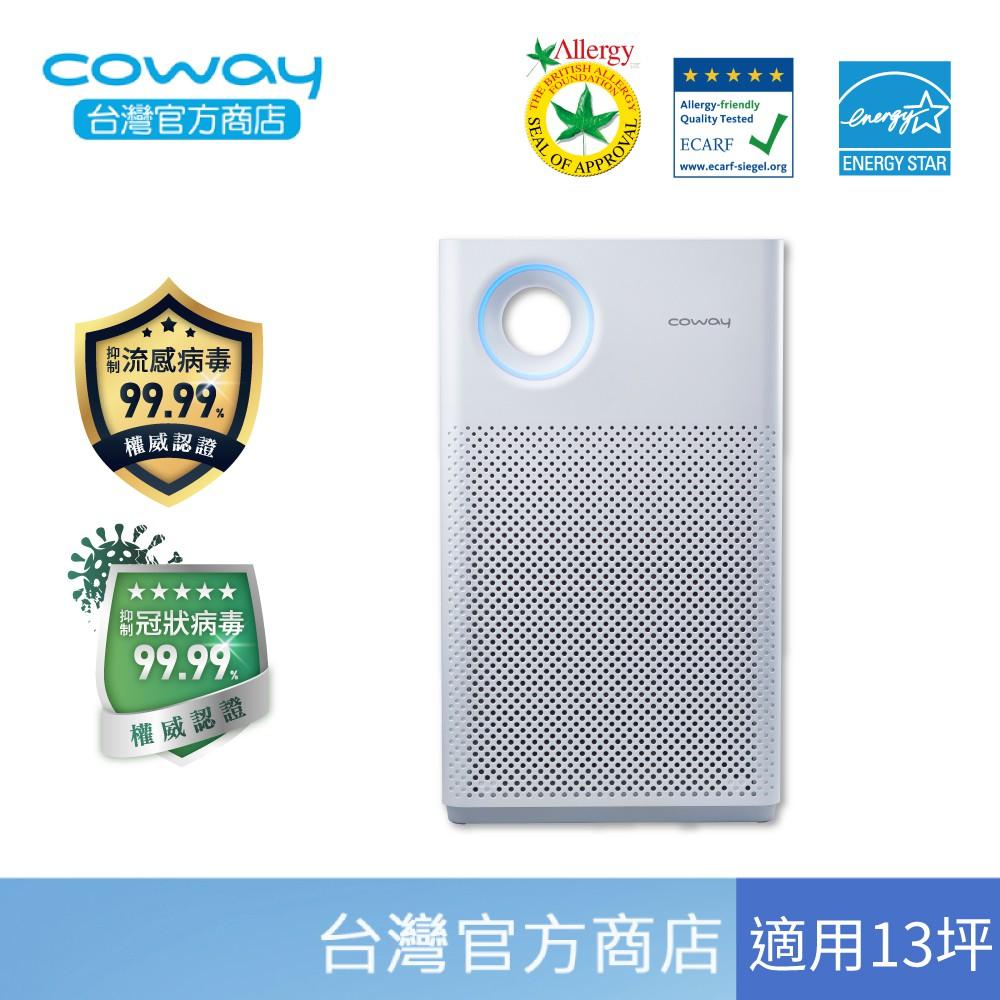 Coway 綠淨力輕都會經典 空氣清淨機 AP-1018F 13坪 經認證抑制冠狀病毒達99.99% 一年保固