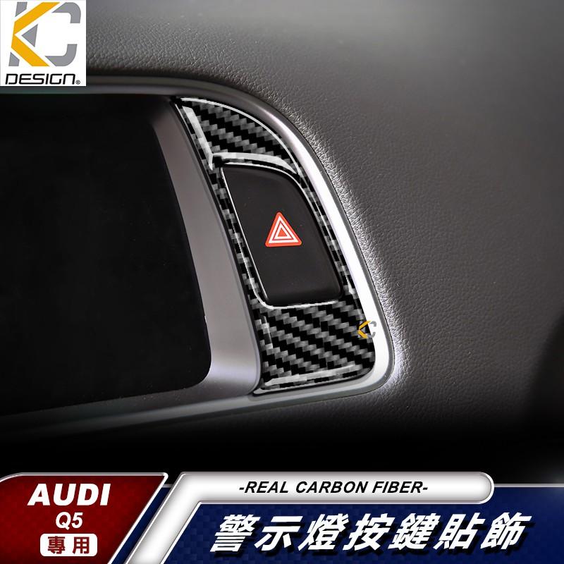 真碳纖維 奧迪 AUDI SQ5 TDI Q5 銀幕 螢幕 中控 導航 音響 卡夢內裝 升降開關 碳纖維 裝飾 貼 改裝