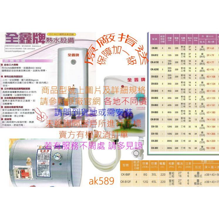 """CK-530 全省""""全鑫即熱式熱水器CK-530L 豪華型5段調溫""""全新原廠公司貨原廠保固"""