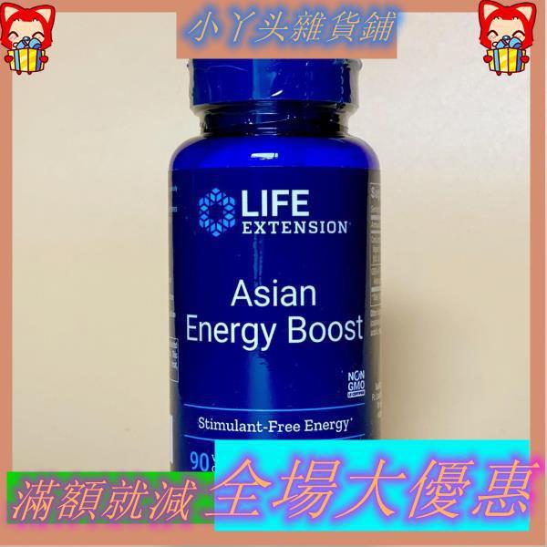 熱銷 熱銷 Life Extension 15倍吸收人參皂苷 Rh2 Rb2 Rg3護命3