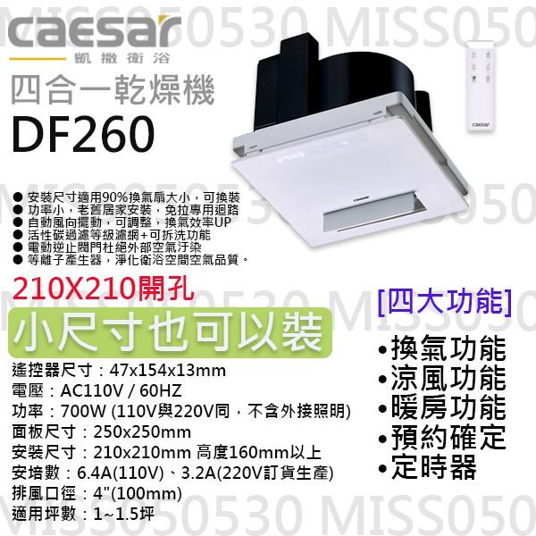 Caesar 凱薩  四合一暖風機 DF260 小尺寸開孔 遙控 暖風機 四合一暖風機 乾燥機 浴室暖風機乾燥機