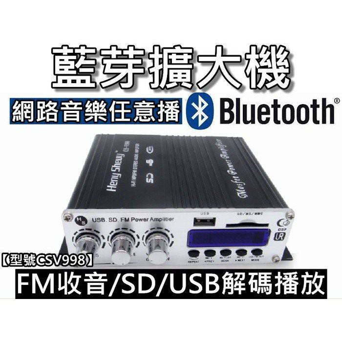 輕輕家的生活館/CS-V998藍牙無線擴大機 車用/家用/電腦用擴大機 USB/SD/FM/MP3/LED顯示