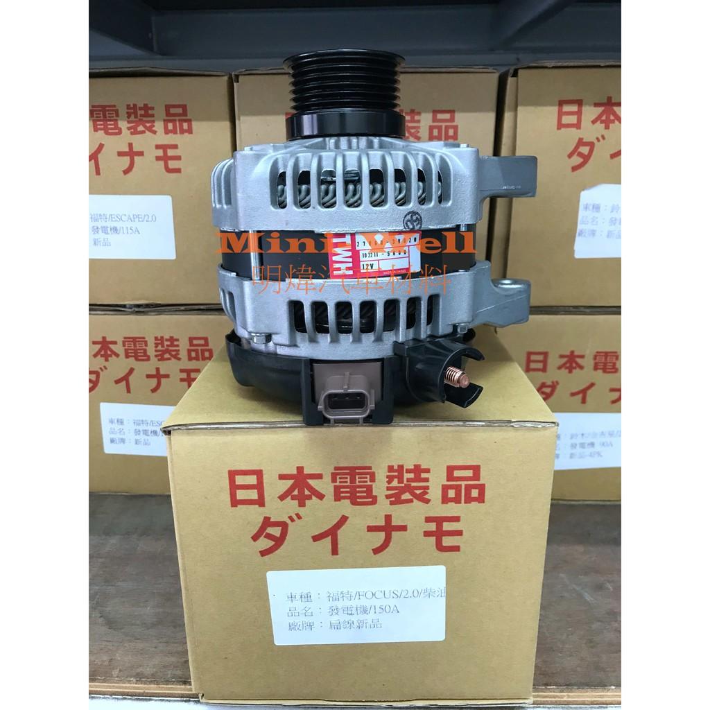 [明煒汽材]福特 Ford FOCUS 2.0 08-12年 柴油 MK2.5 150A 日本件 新品 發電機