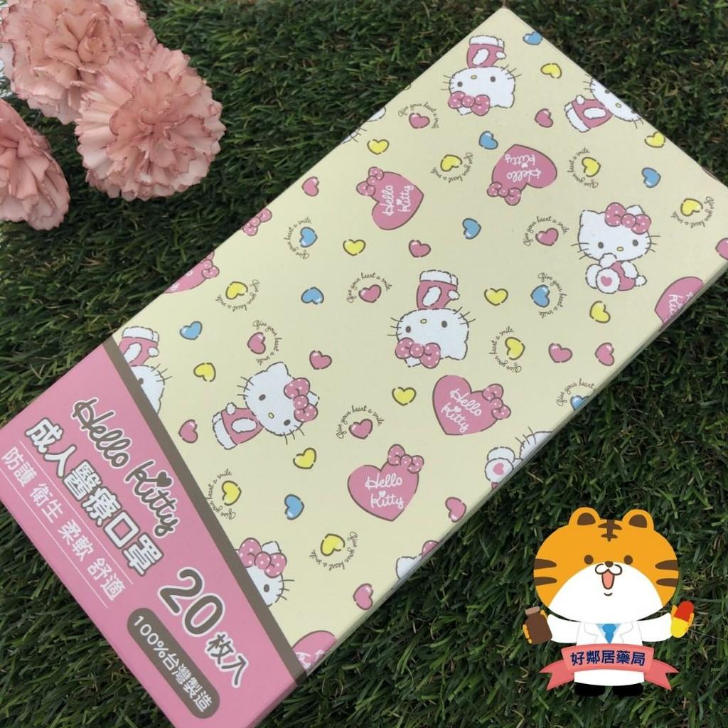 ♥♥正版授權♥♥Hello Kitty♥♥奶油甜心♥♥時尚豹紋♥♥成人醫療口罩♥♥台灣製【好鄰居藥局】