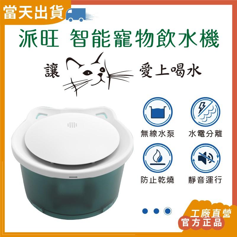 【現貨 當日出貨】寵物飲水器 智能寵物飲水機 Petwant 迷你智能寵物飲水器 派旺飲水機 貓狗飲水機 餵水器